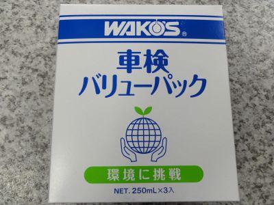 ワコーズ 001_400.jpg