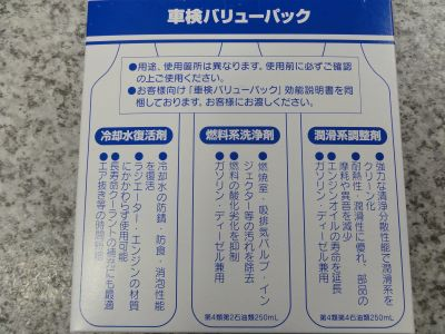 ワコーズ 002_400.jpg
