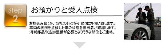 shaken_step2.jpg