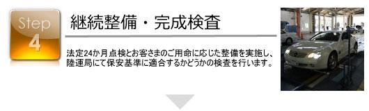 shaken_step4.jpg